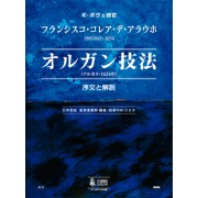 Facultad Organica (Alcalá 1626) - Vol. 1: Introduction and Texts (Japanese version)